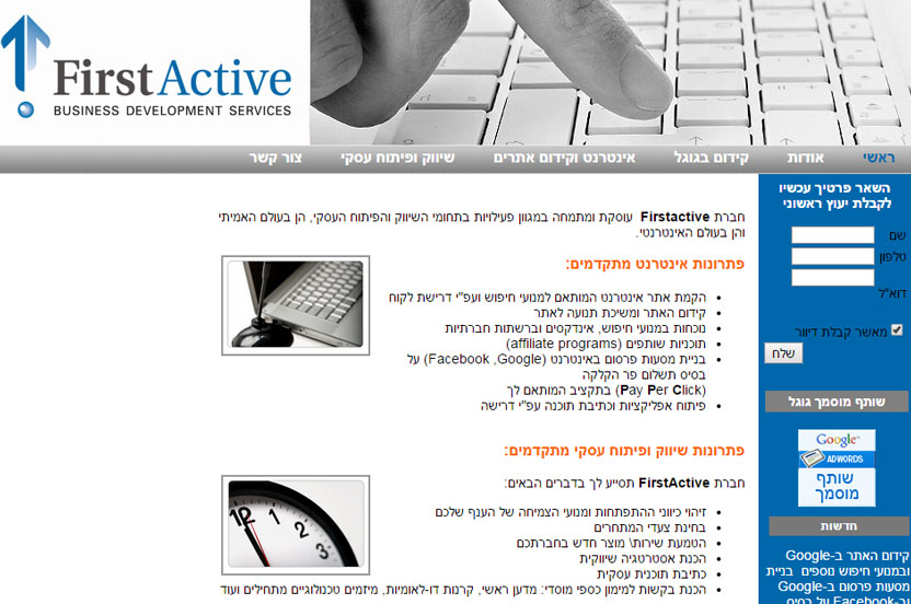 FirstActive